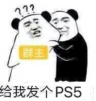 群主给我发个PS5