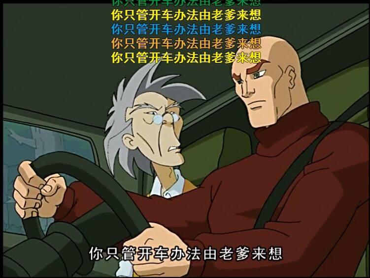 你只管开车办法由老爹来想
