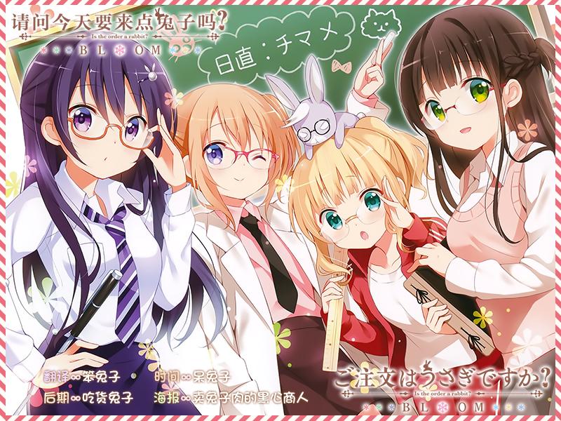 【兔子字幕社】【10月新番】請問您今天要來點兔子嗎 BLOOM_Gochuumon wa Usagi Desuka Bloom【08】【1280X720】【繁體】【BIG5_MP4】