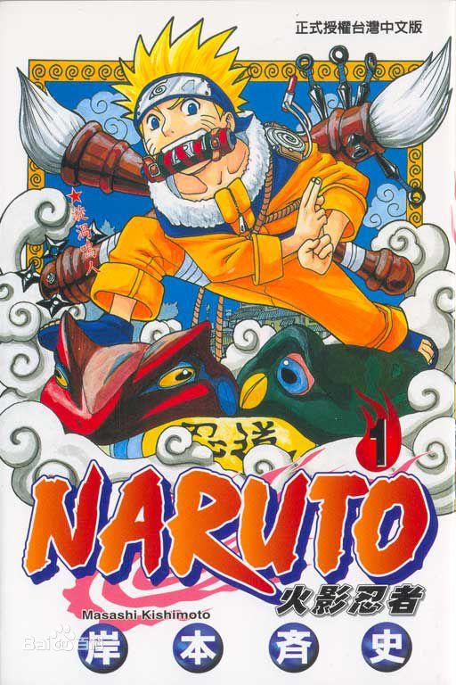 火影忍者/NARUTO -ナルト-