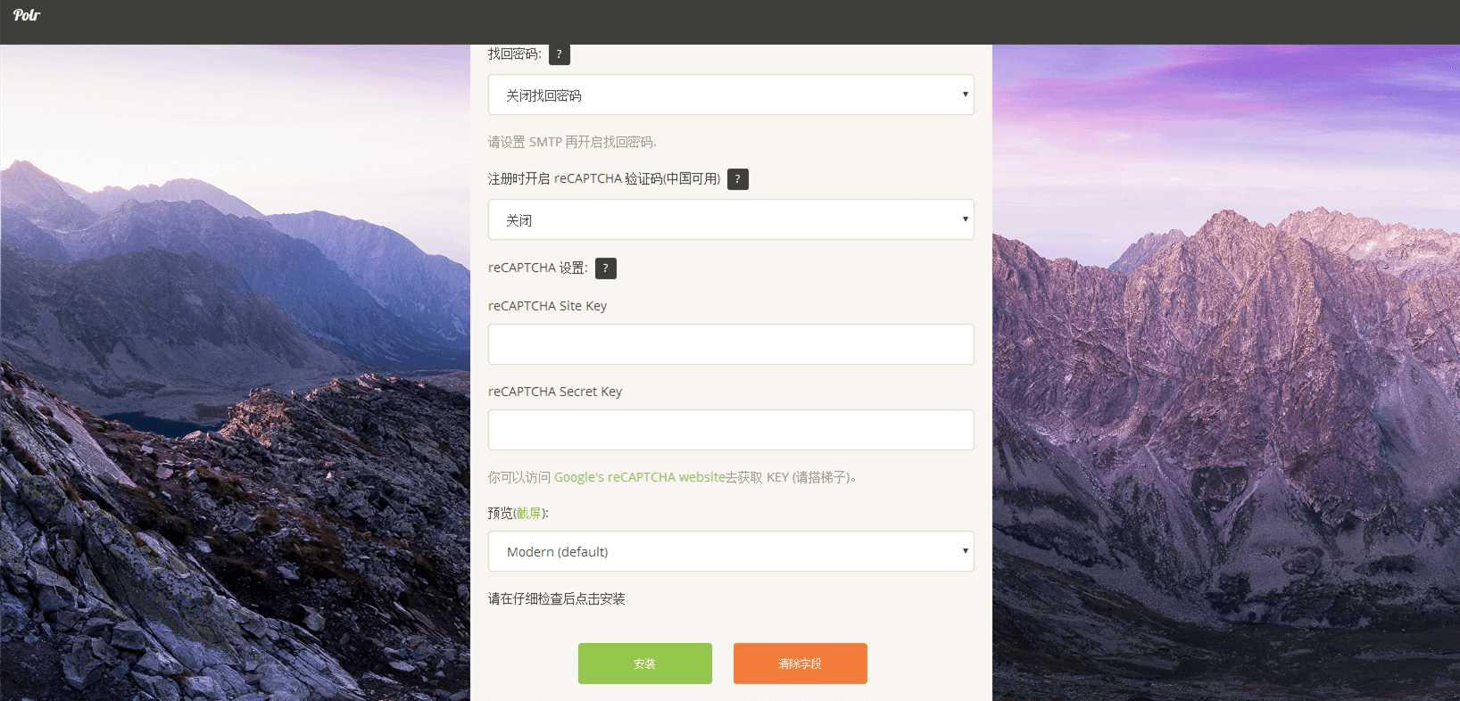 利用Polr搭建网址短链程序完整教程(短链接服务)