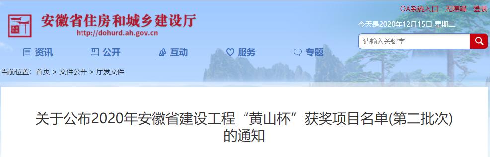 """020年安徽省建设工程""""黄山杯""""获奖项目名单(第二批次)"""""""