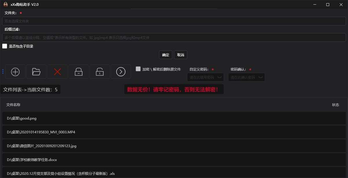 xXx隐私助手2添加文件夹界面.png