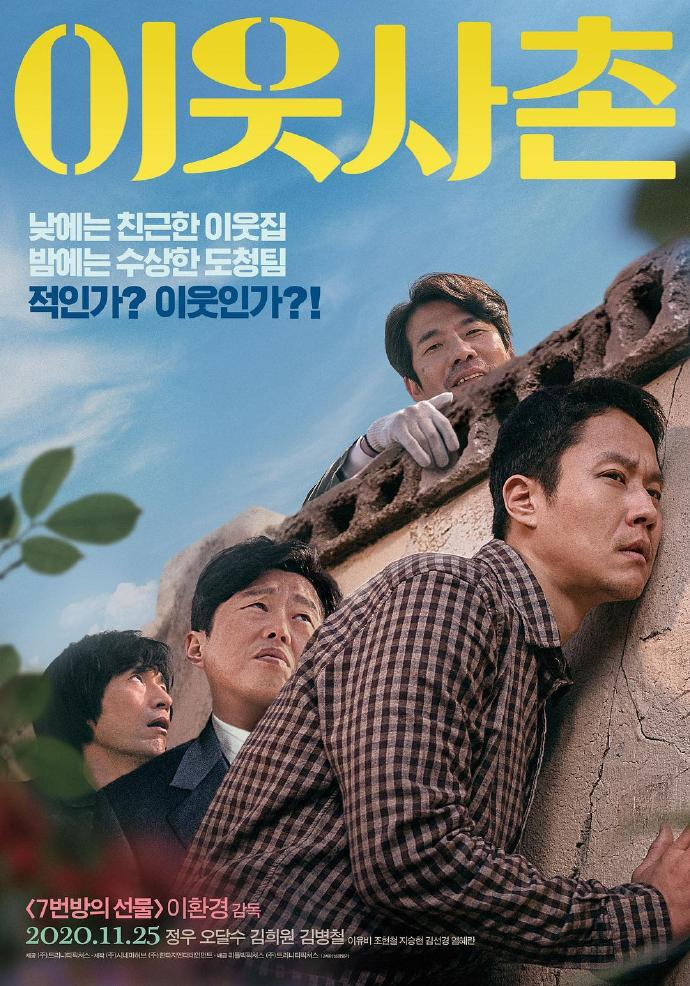 2020韩国政治喜剧《邻居》BD1080p高清中字