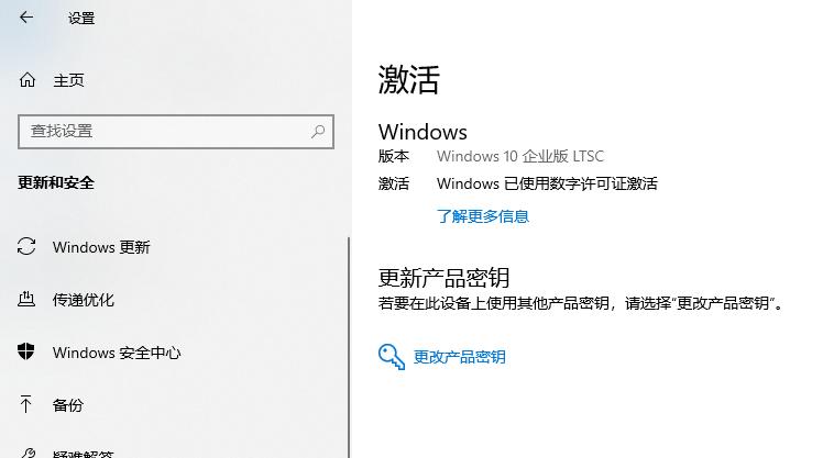 给电脑装了Windows 10 ltsc 2019,真香