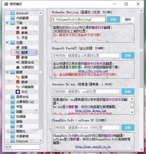 VNR日文游戏翻译东西进门教程_5