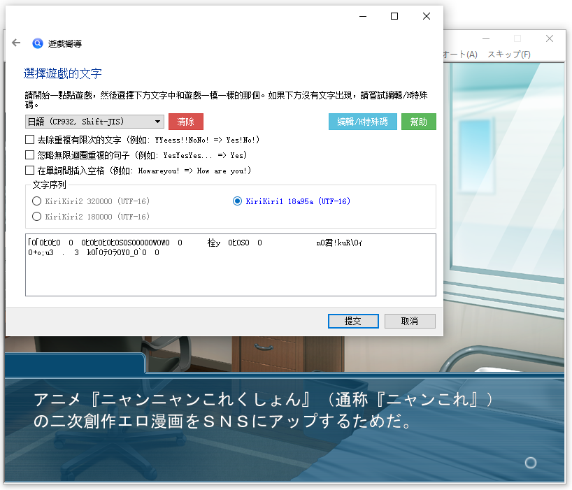 VNR日文游戏翻译东西进门教程_15