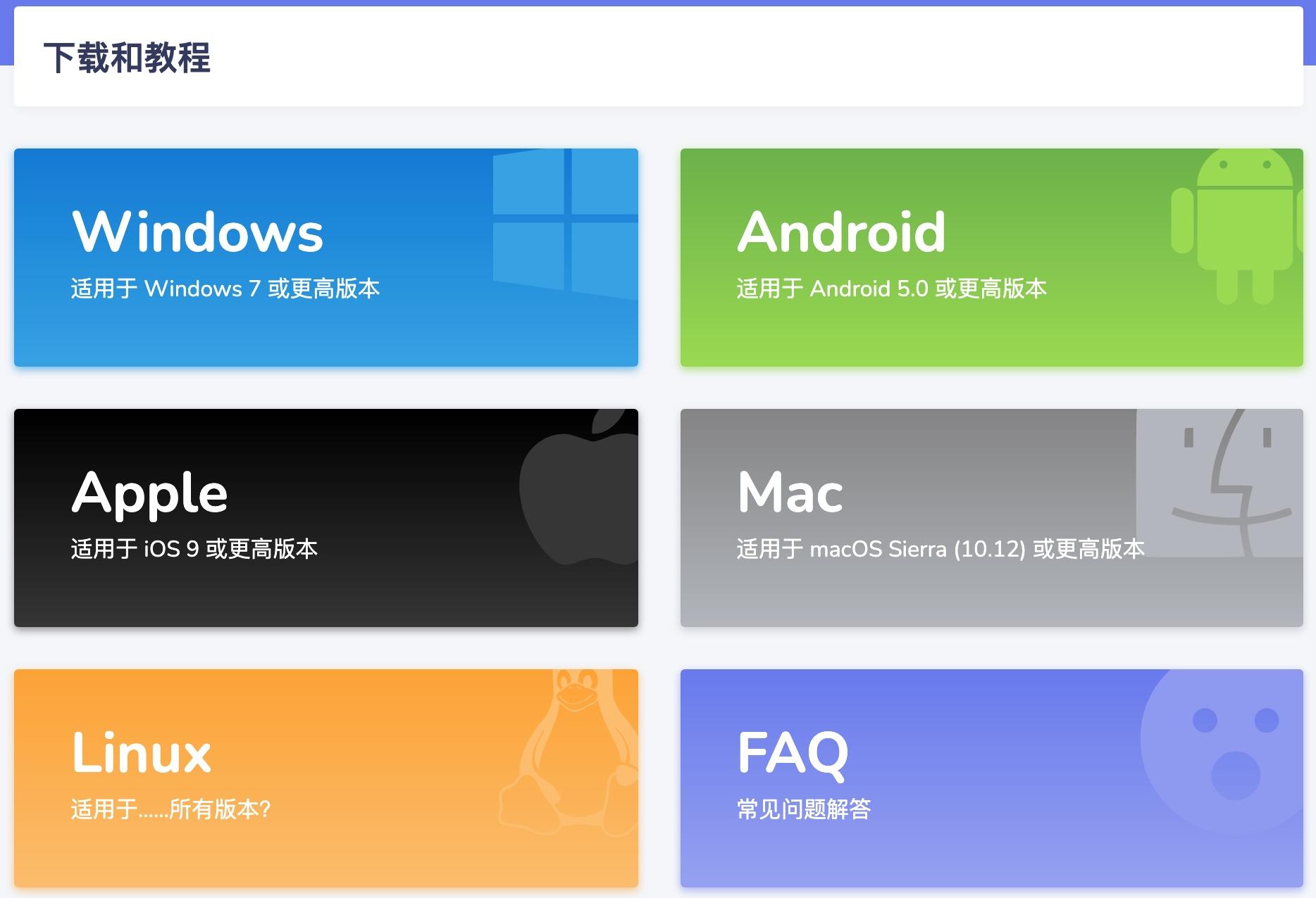 win mac android ios客户端下载及使用教程和游戏加速教程一应俱全