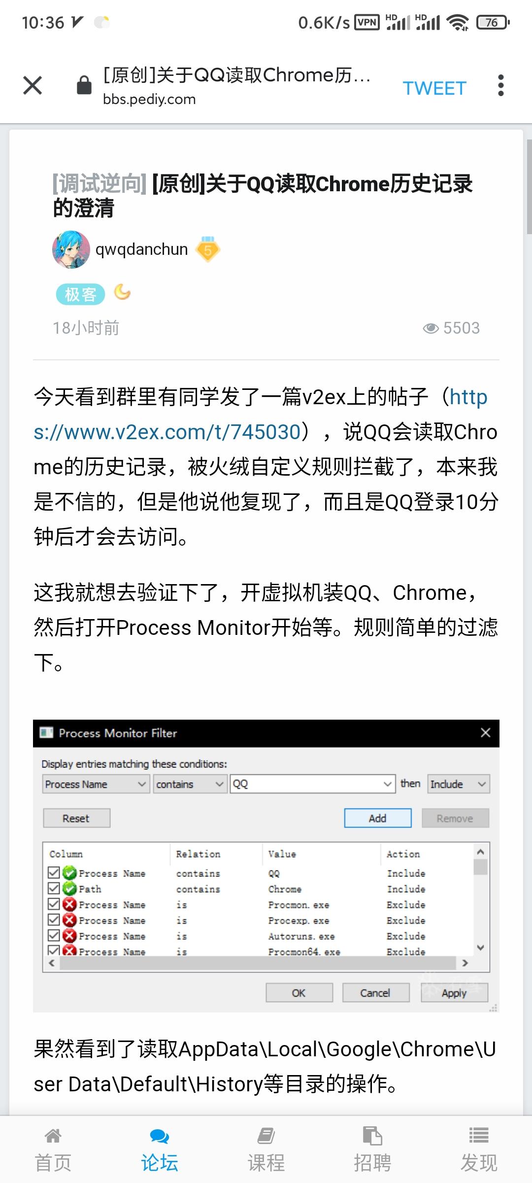 [转发]关于QQ读取Chrome历史记录的澄清~~厉害了!我的马
