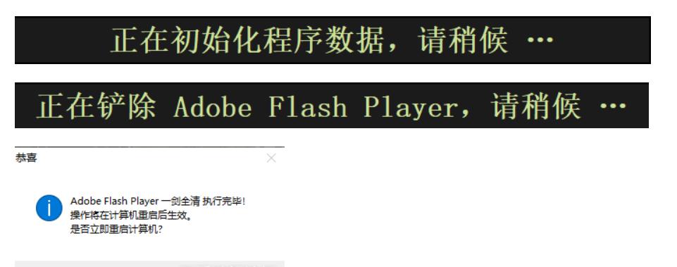 Adobe Flash Player可用版修改方法