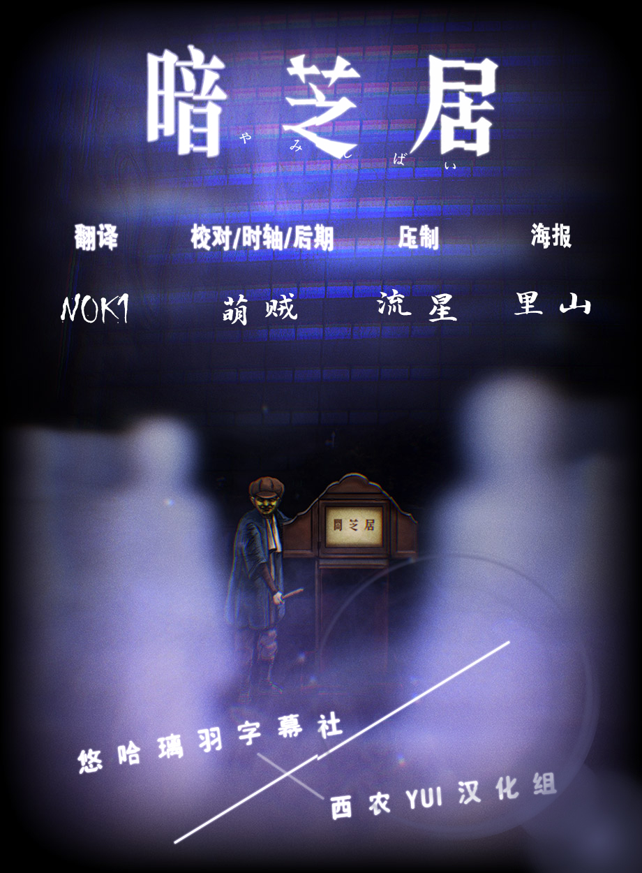 【悠哈璃羽字幕社&西农YUI汉化组】[暗芝居 第八季_Yami Shibai 8][07][x264 1080p][CHS]
