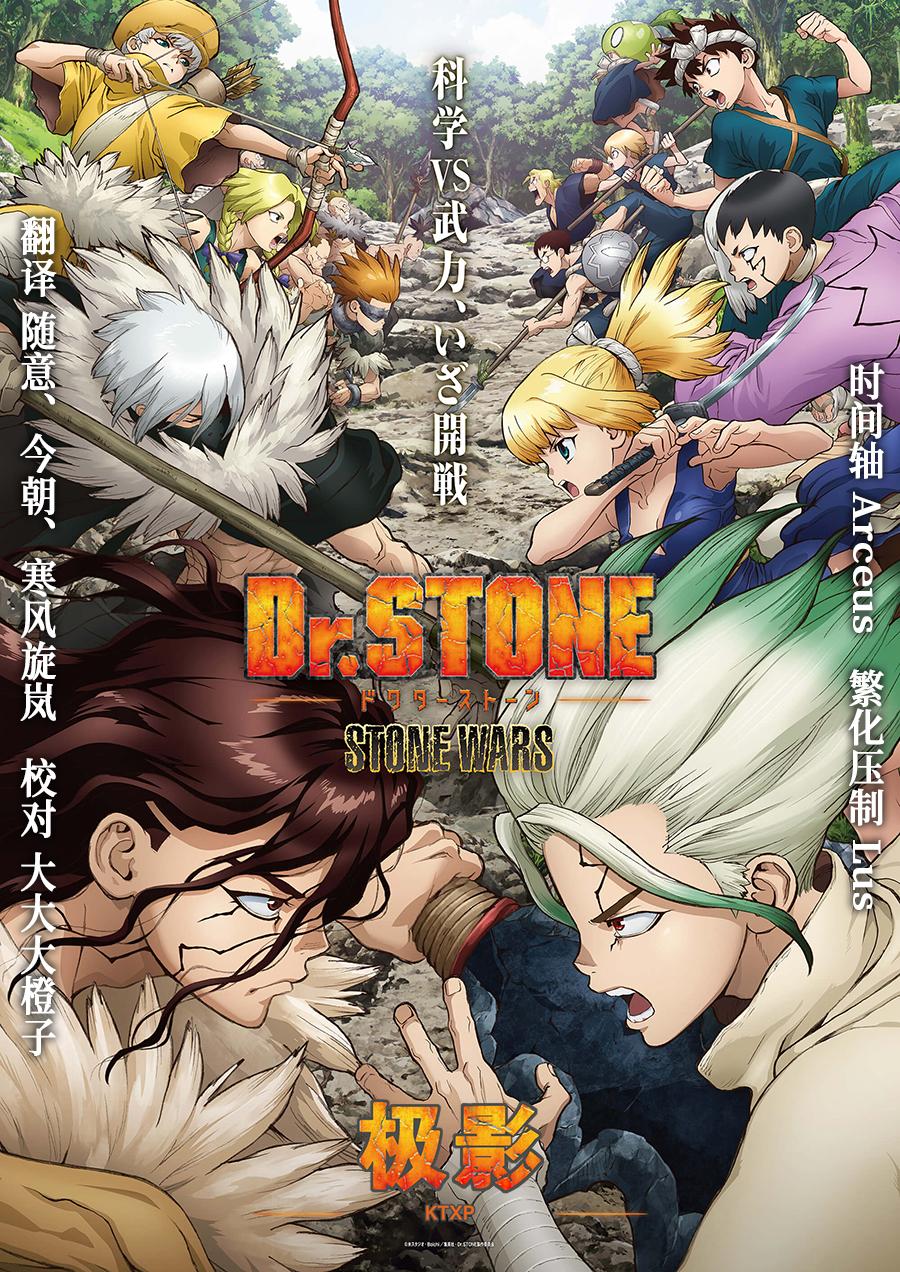 【极影字幕社】 ★01月新番 石纪元第二季 Stone Wars Dr.Stone S2 Stone Wars 第05话 GB 1080P HEVC MP4(字幕社招人内详)