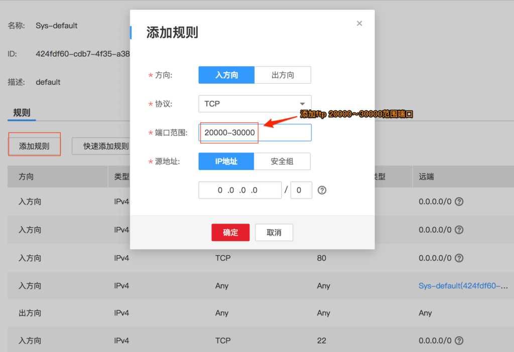 华为云服务器安全组端口开放教程