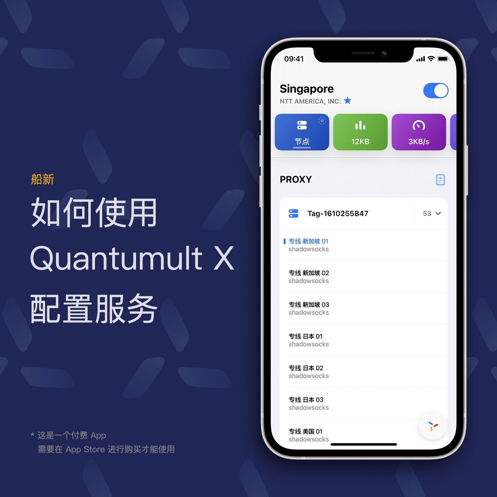iOS – Quantumult X (圈X) 使用教程