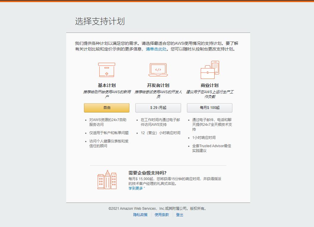 bin免费注册 amazon 做月抛账户