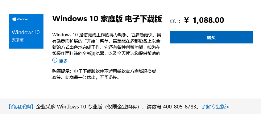 正版Windows价格
