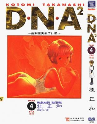 《DNA2》 5卷 mobi