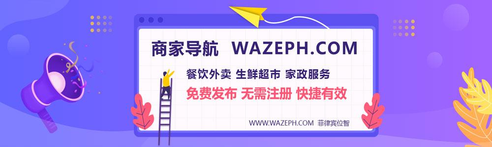 www.wazeph.com