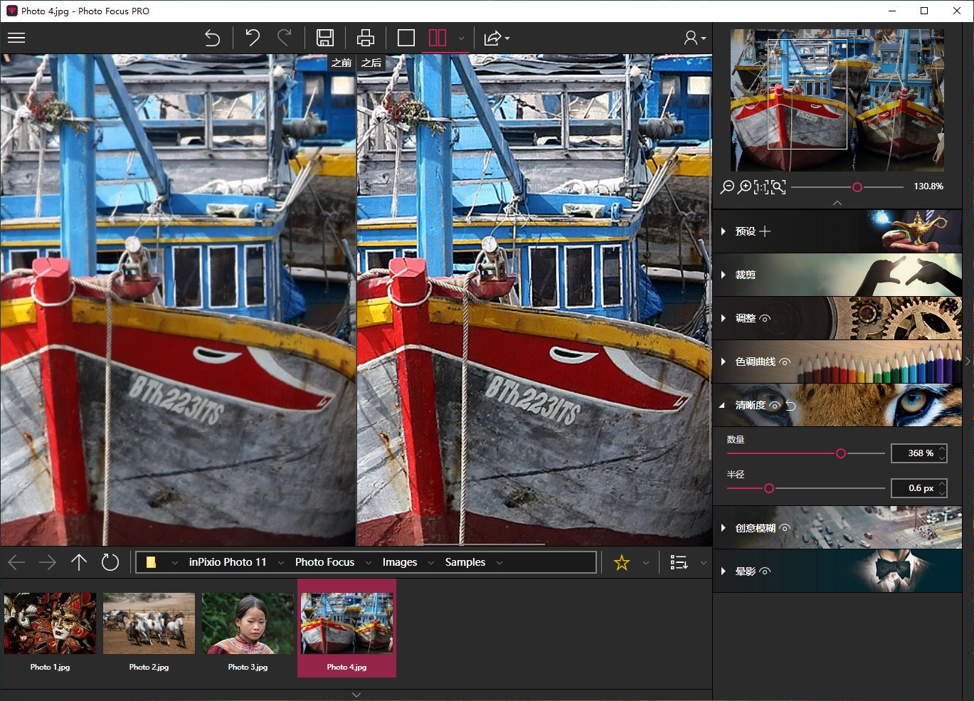 VIP资源-图像编辑软件套装InPixio Photo Studio 11.0.7709.20526 中文汉化版(3)