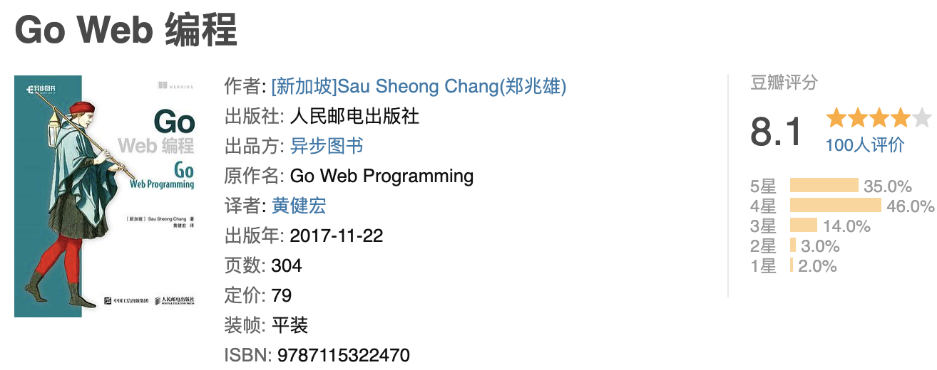 GoWeb编程.png