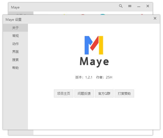 【投稿】Maye 一个简洁小巧的快速启动工具
