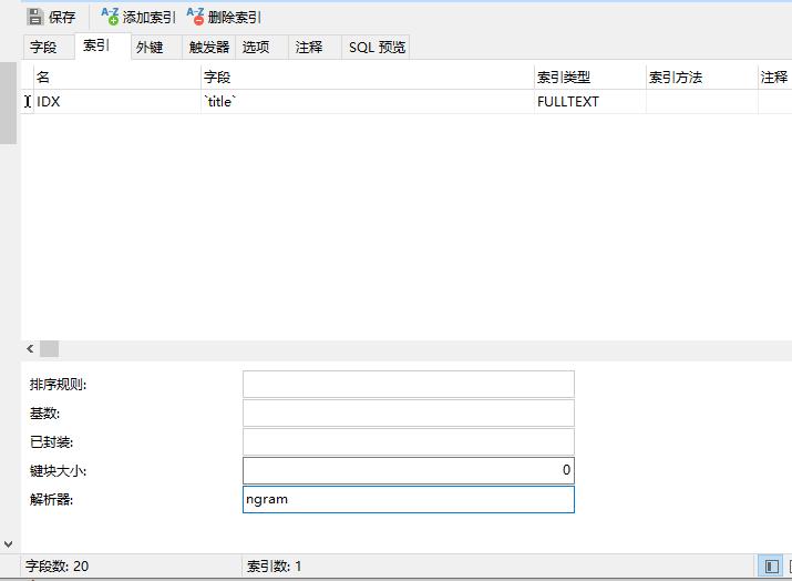 借助MySQL的全文索引+ngram解释器实现中文搜索的踩坑记录