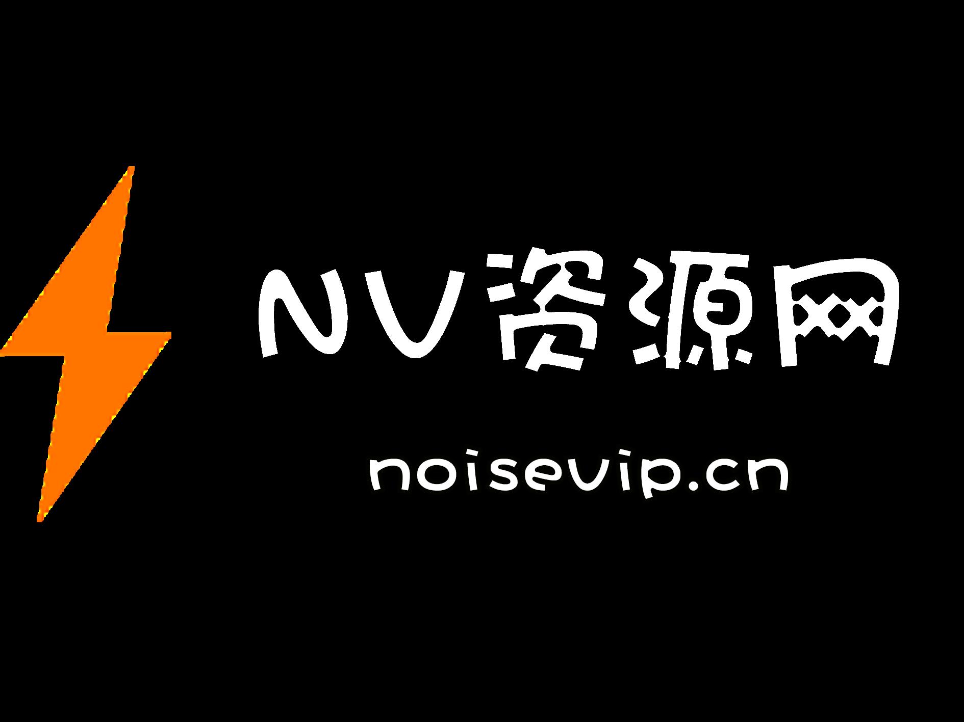 NV资源网