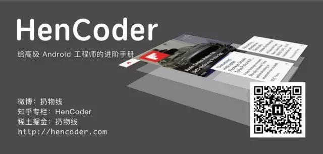 hencoder.jpg