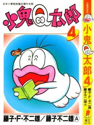 《小鬼Q太郎》   6卷 mobi