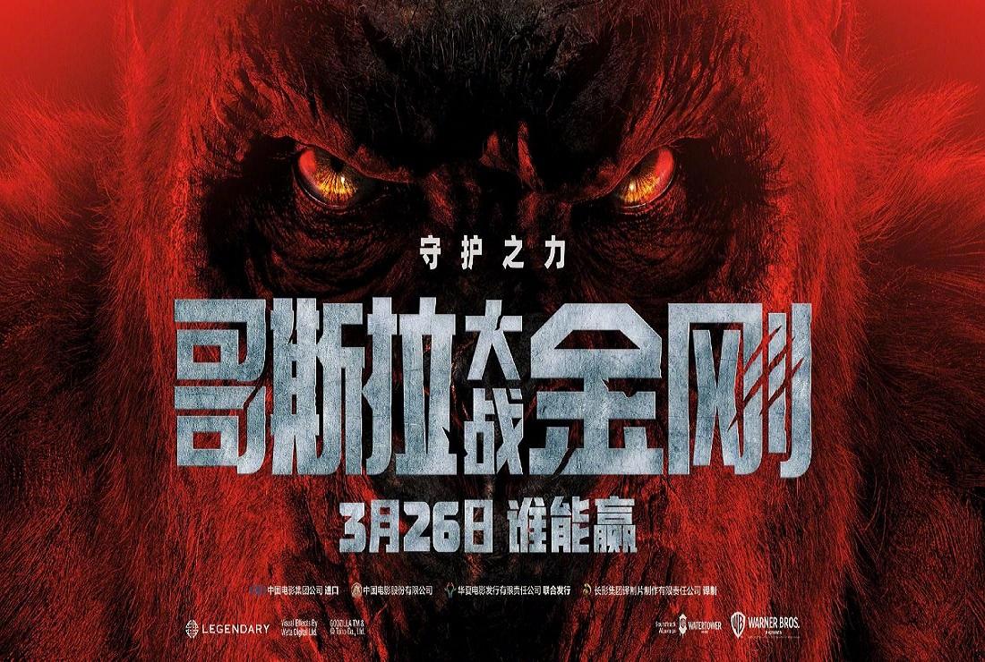 电影《哥斯拉大战金刚》完整版免费下载【2160P 4K超清】