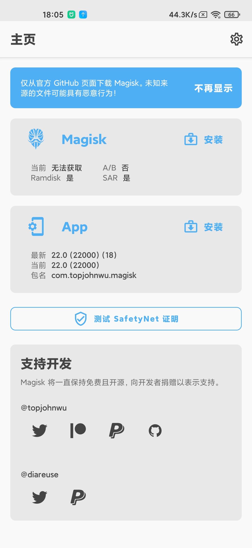 Screenshot_2021-03-30-18-05-49-223_com.topjohnwu.magisk