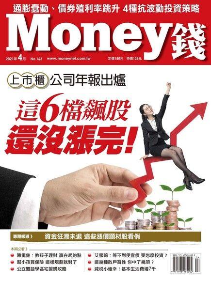 Money錢 2021年04月號 第163期