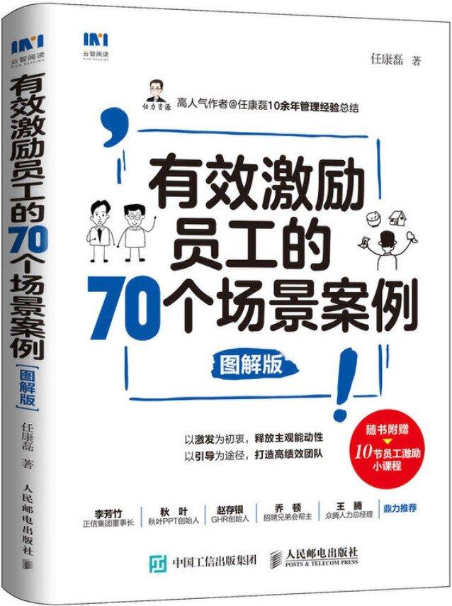 《有效激励员工的70个场景案例(图解版)》封面图片