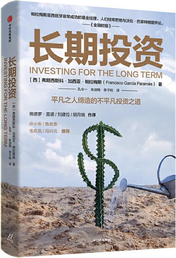 """《长期投资》(西班牙的""""股神"""",有必要向中国读者与学界介绍这位传奇人物。平凡之人缔造的不平凡投资之道,众多大咖作序、推荐。)弗朗西斯科·加西亚·帕拉梅斯【文字版_PDF电子书_下载】"""