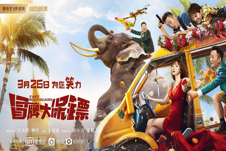 2021喜剧《冒牌大保镖》WEB-DL.4K+1080P免费下载【超高清 无水印】