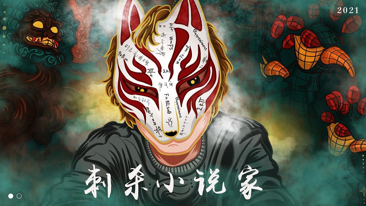 2021春节档电影《刺杀小说家》4K超高清版本免费下载