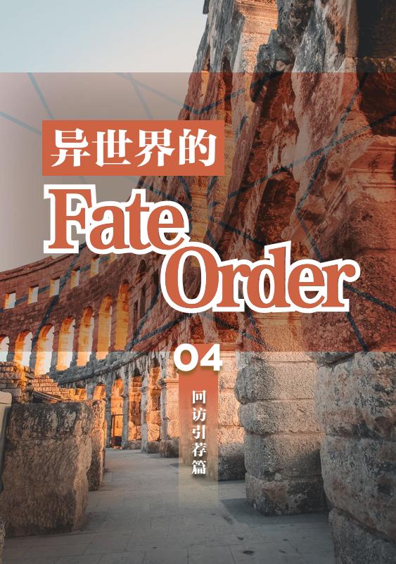 异世界的Fate Order,继承英灵之力修正命运