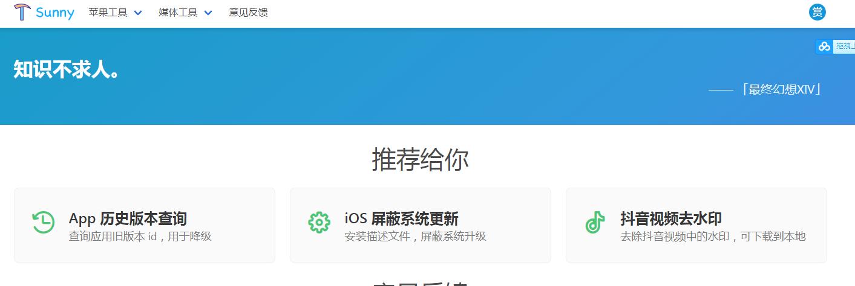 苹果APP历史版本查询,降级教程