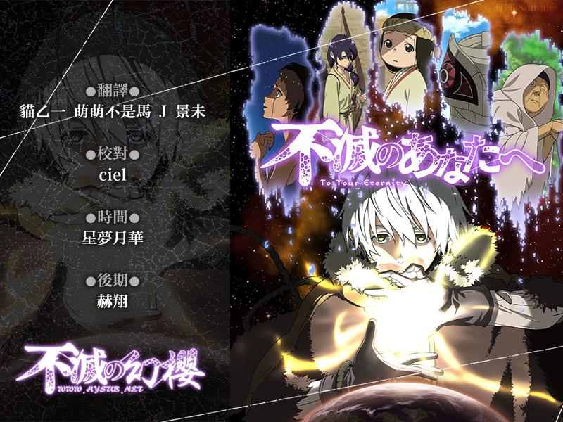 【幻櫻字幕組】【4月新番】【致不滅的你 / 給不滅的你 Fumetsu no Anata e】【09】【BIG5_MP4】【1280X720】