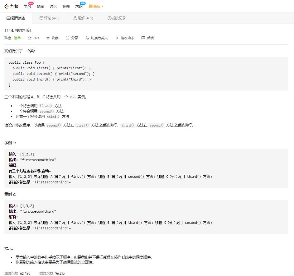 LeetCode1114.  按序打印[多线程] 6种解法