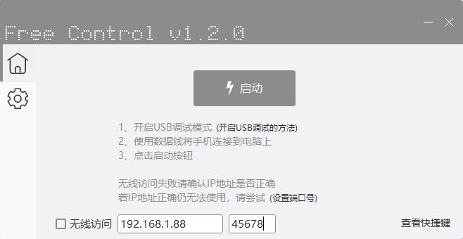 [Windows] 【用电脑控制手机】Free Control v1.2.0 开源项目
