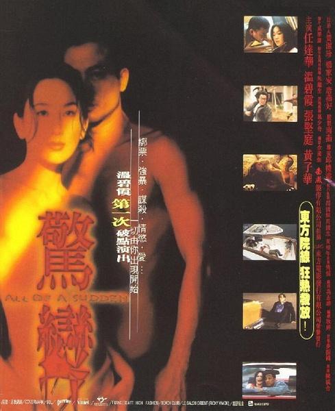 1996温碧霞犯罪《惊变》HD1080P.高清下载