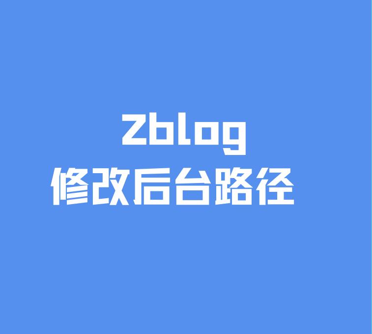 Zblog修改后台登录路径方法推荐