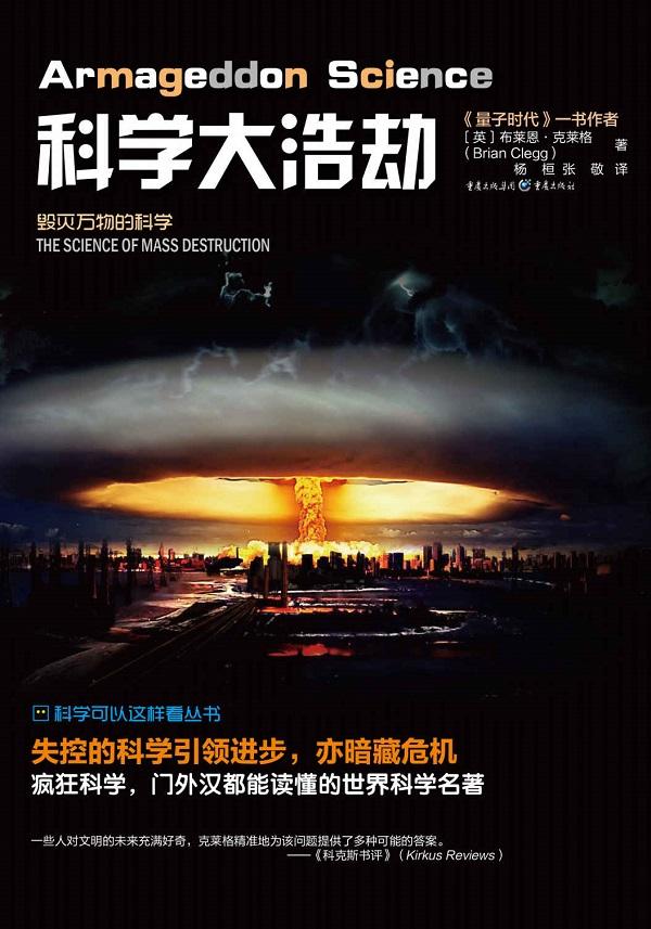 《科学大浩劫:毁灭万物的科学》封面图片