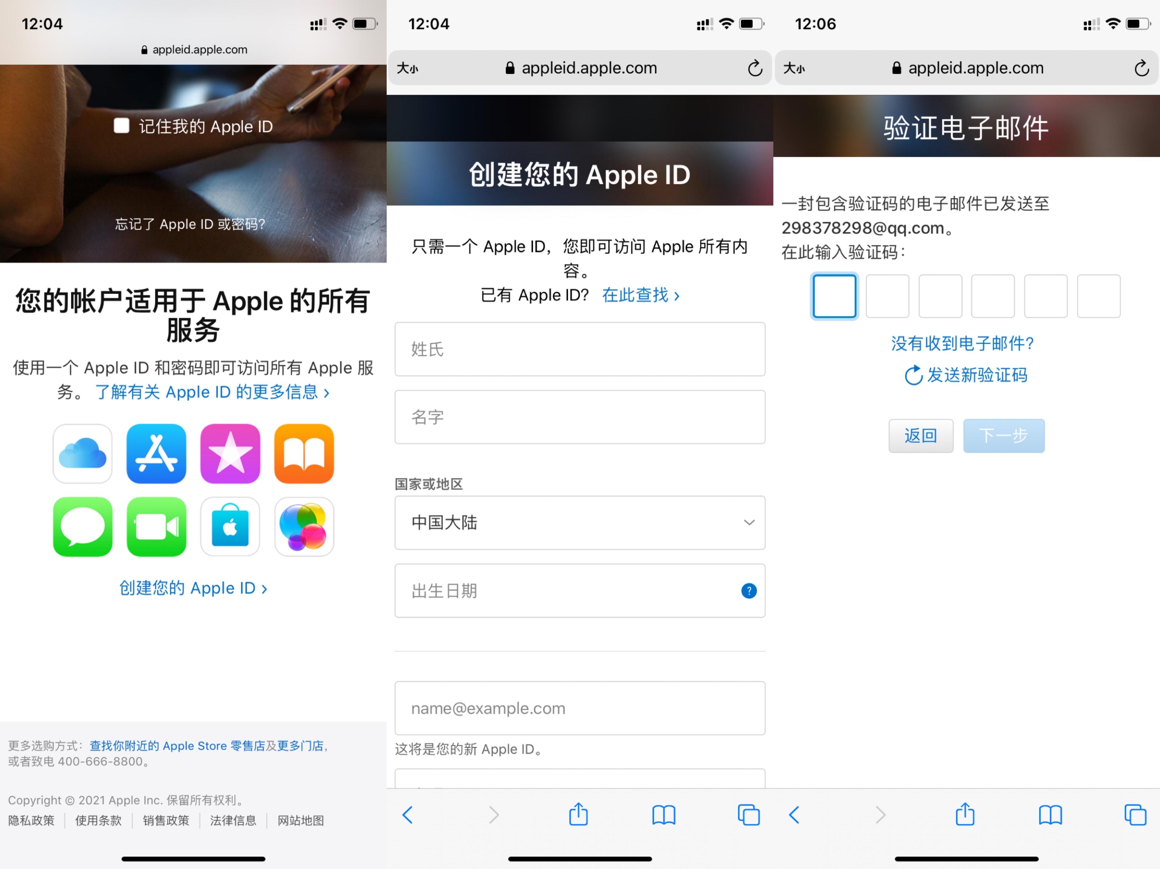 苹果手机注册美国AppleID详细教程