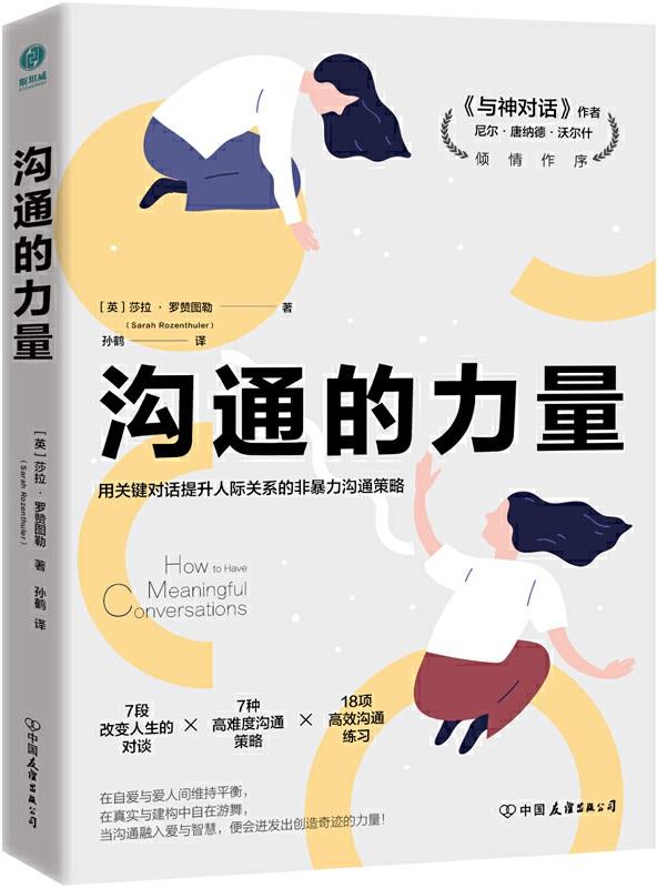 《沟通的力量:用关键对话提升人际关系的非暴力沟通策略》莎拉·罗赞图勒【文字版_PDF电子书_下载】