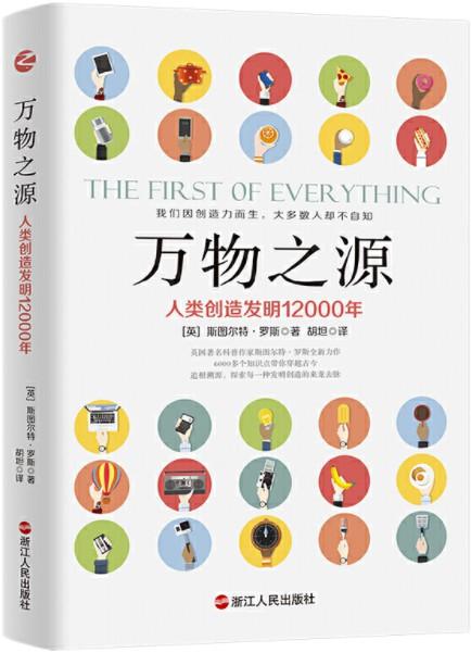 《万物之源:人类创造发明12000年》封面图片