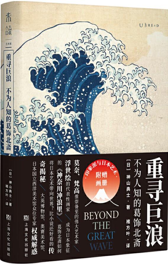 《重寻巨浪》封面图片