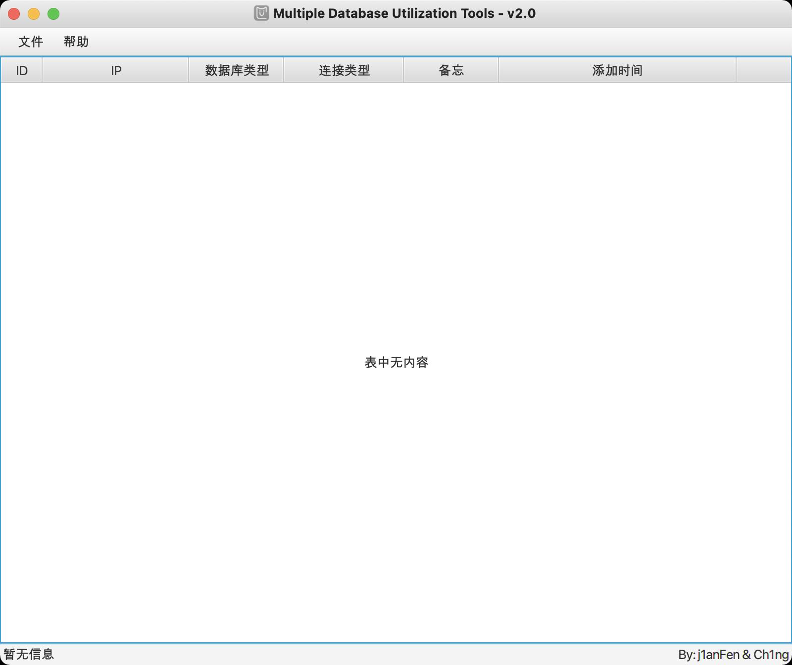 MDUT 中文的数据库跨平台利用工具