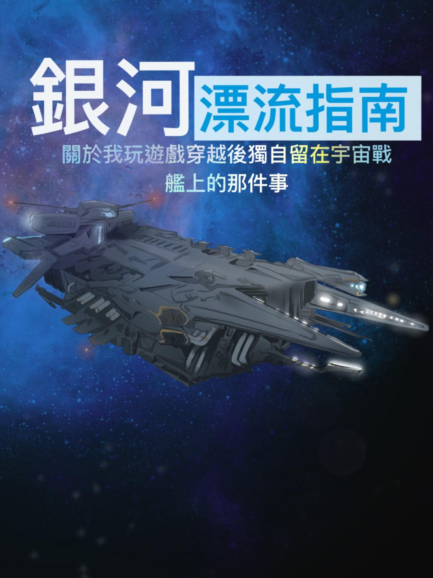 銀河漂流指南:關於我玩遊戲穿越後獨自留在宇宙戰艦上的那件事